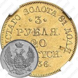 3 рубля - 20 злотых 1836, MW