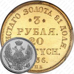 3 рубля - 20 злотых 1836, СПБ-ПД