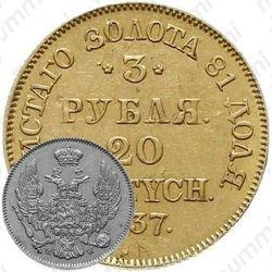 3 рубля - 20 злотых 1837, MW