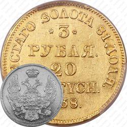 3 рубля - 20 злотых 1838, MW