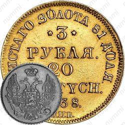 3 рубля - 20 злотых 1838, СПБ-ПД
