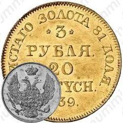 3 рубля - 20 злотых 1839, MW