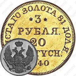 3 рубля - 20 злотых 1840, MW