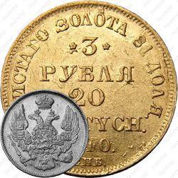 3 рубля - 20 злотых 1840, СПБ-АЧ