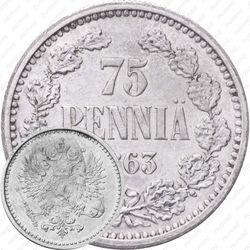 75 пенни 1863