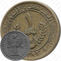 1 угия 1973