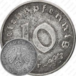 10 рейхспфеннигов 1942