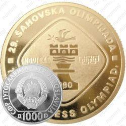 1000 динаров 1990, шахматы