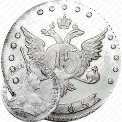 15 копеек 1765, ММД