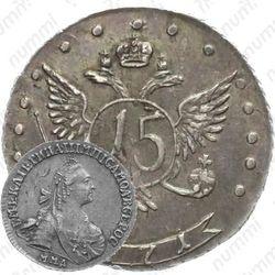 15 копеек 1771, ММД