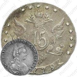 15 копеек 1779, СПБ