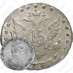 15 копеек 1781, СПБ