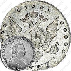 15 копеек 1783, СПБ