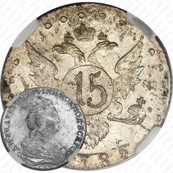 15 копеек 1785, СПБ