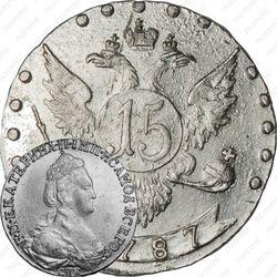 15 копеек 1787, СПБ