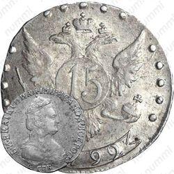 15 копеек 1792, СПБ
