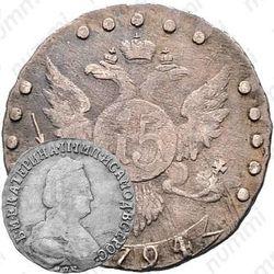 15 копеек 1794, СПБ