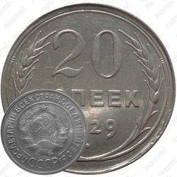 20 копеек 1929, перепутка