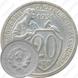 20 копеек 1931