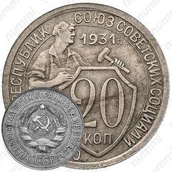 20 копеек 1931, перепутка