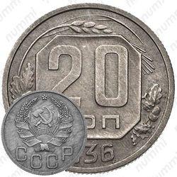 20 копеек 1936, перепутка