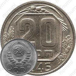 20 копеек 1946, специальный чекан