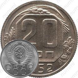 20 копеек 1952, специальный чекан
