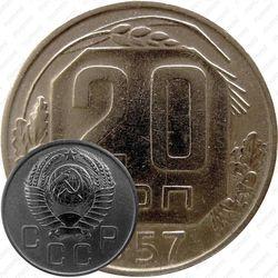20 копеек 1957, штемпель 1.22А