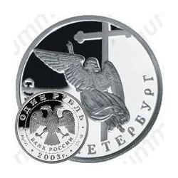 1 рубль 2003, ангел