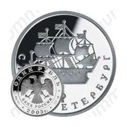 1 рубль 2003, кораблик
