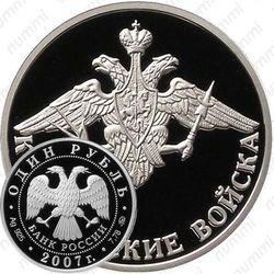 1 рубль 2007, эмблема