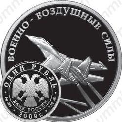 1 рубль 2009, самолёт