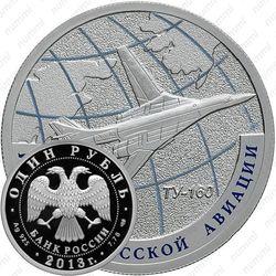 1 рубль 2013, Ту-160