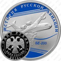 1 рубль 2014, БЕ-200