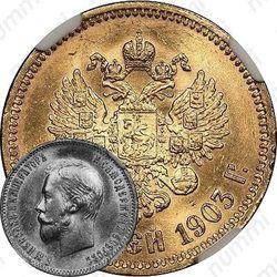 10 рублей 1903, АР