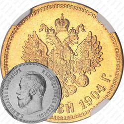 10 рублей 1904, АР