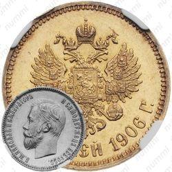 10 рублей 1906, АР