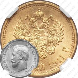 10 рублей 1911, ЭБ