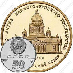50 рублей 1991, Исаакиевский собор