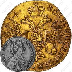 1 червонец 1714, 3