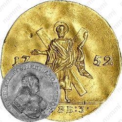 1 червонец 1752