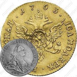 1 червонец 1763, СПБ