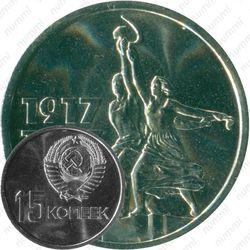 15 копеек 1967, 50 лет Советской власти