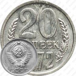 20 копеек 1972