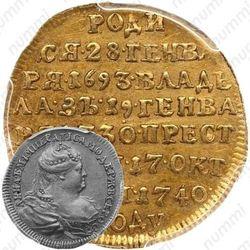 жетон 1740, в память кончины Императрицы Анны Иоанновны, золото
