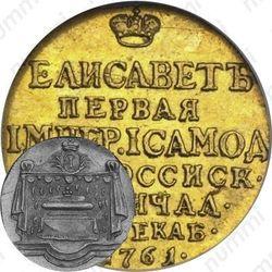 жетон 1761, в память кончины Императрицы Елизаветы, золото