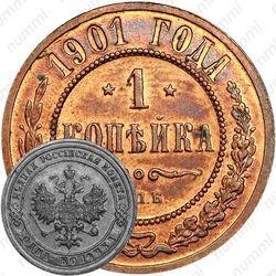 1 копейка 1901, СПБ