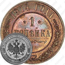 1 копейка 1914, СПБ