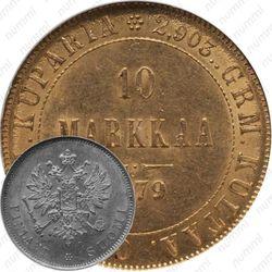 10 марок 1879, S