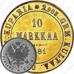 10 марок 1881, S, Александр II